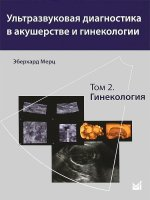 Ультразвуковая диагностика в акушерстве и гинекологии. В 2 томах. Том 2. Гинекология