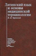 Латинский язык и основы медицинской терминологи. Учебник. 4-е изд., испр. и доп
