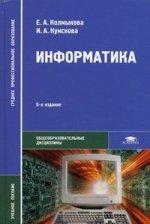 Информатика. 9-е изд., стер