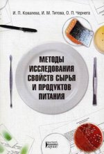 Скачать Методы исследования свойств сырья и продуктов питания бесплатно О.П. Чернега,И.М. Титова,Лия Могилевская