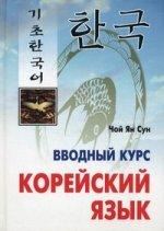М. А. Гацкевич. Корейский язык. Вводный курс