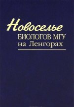 Новоселье биологов МГУ на Ленгорах