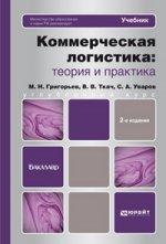 Коммерческая логистика: теория и практика. Учебник