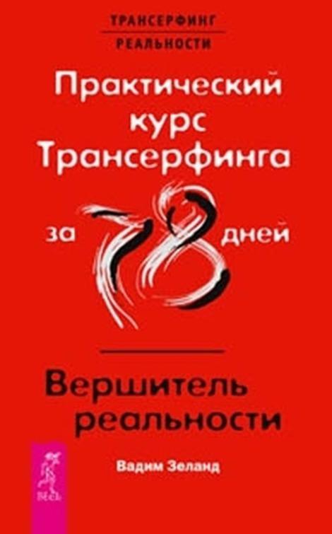 Вадим Зеланд Вершитель Реальности Читать Онлайн