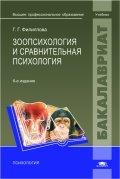 Зоопсихология и сравнительная психология: учебник. 6-е изд., перераб