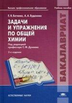 Задачи и упражнения по общей химии: учебное пособие. 2-е изд., испр