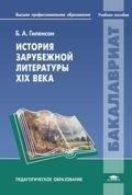 История зарубежной литературы XIX века: учебное пособие
