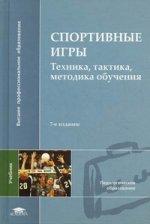 Спортивные игры: техника, тактика, методика обучения: учебник. 7-е изд., стер