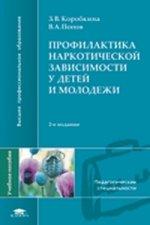 Профилактика наркотической зависимости у детей и молодежи: учебное пособие. 5-е изд., стер