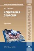 Социальная экология: учебник. 6-е изд., перераб. и доп