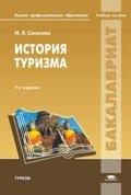 История туризма: учебное пособие. 7-е изд., испр