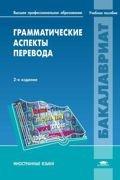 Грамматические аспекты перевода: учебное пособие. 2-е изд., испр