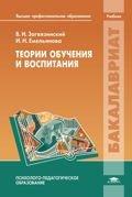 Теории обучения и воспитания: учебник
