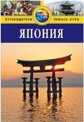 Скачать Япония  Путеводитель. 3-е изд., перераб. и доп бесплатно