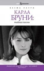Book&Biography.Карла Бруни: тайная жизнь