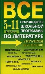 Все Произведения школ.программы 5-11 кл. по литературе в кратком изложении