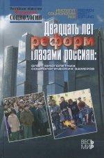 Двадцать лет реформ глазами россиян. Опыт многолетних социологических замеров