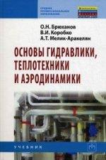 Основы гидравлики, теплотехники и аэродинамики: учебник