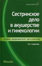 Сестринское дело в акушерстве и гинекологии: учебное пособие. 8-е изд