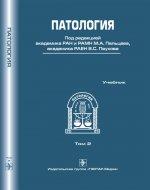 Патология. В 2-х томах. Том 2 (+ CD)