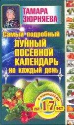Самый подробный лунный посевной календарь на каждый день (с календарем на 17 лет ( Тамара Зюрняева  )