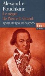 Negre de Pierre le Grand (Bilingue, Francais-Russe)