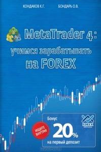 MetaTrader 4: учимся зарабатывать на FOREX (+ банковская карточка, бонус)