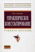 Мария Соколова. Управленческое консультирование: Учебное пособие