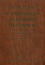 Нормальная анатомия человека. Учебник, компл. в 2-х т.т., Книга1