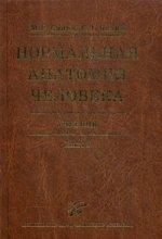 Нормальная анатомия человека. Учебник, компл. в 2-х т.т.,Книга 2