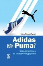 Скачать Adidas или Puma. Борьба братьев за мировое лидерство бесплатно Барбара Смит