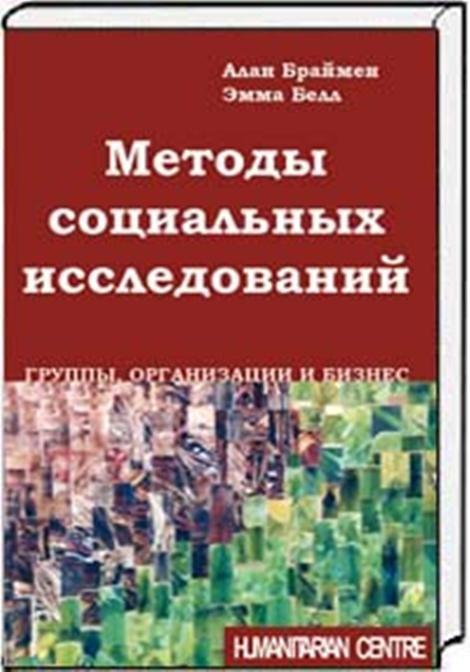 Методы социальных исследований. Группы, организации, бизнес