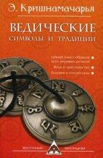 Ведические символы и традиции. 3-е изд