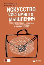 Искусство системного мышления. Необходимые знания о системах и творческом подходе к решению проблем