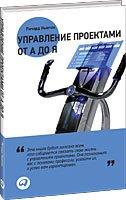 Управление проектами от А до Я. 4-е изд