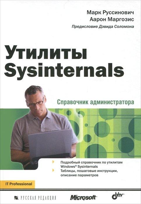 Утилиты Sysinternals