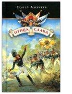 Птица-слава. Рассказы об Отечественной войне 1812 г. для детей