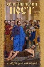 Христианский пост и медицинская наука