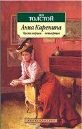 Анна Каренина. Роман в 2-х книгах. Части 1-8. Комплект