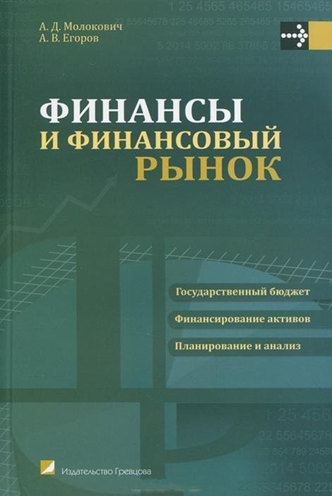 Финансы и финансовый рынок книга