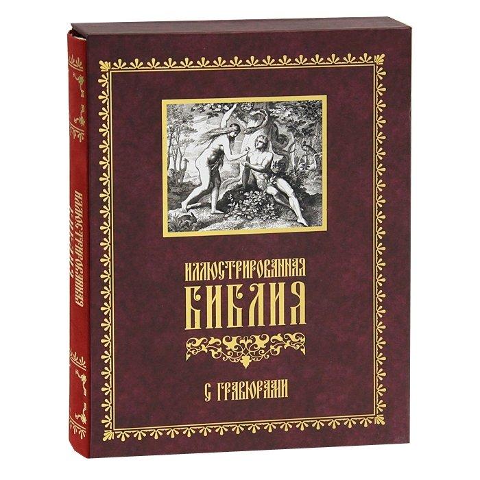 Иллюстрированная Библия с гравюрами (подарочное издание)