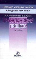 Гражданский процесс. 6-e изд., перераб