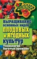 Максим Сергеевич Жмакин. Выращивание основных видов плодовых и ягодных культур. Технология богатых урожаев