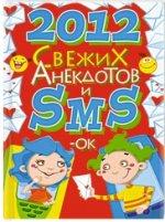 2012 свежих анекдотов и SMS-ок