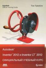 Autodesk Inventor 2012 и Inventor LT 2012
