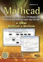 MATHCAD. Теория и практика проведения электротехнических расчетов  в среде MATHCAD И MULTISIM. Книга + DVD с проектами и программами
