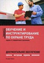Обучение и инструктирование по охране труда. Документальное обеспечение. Приказы, инструкции, журналы, положения