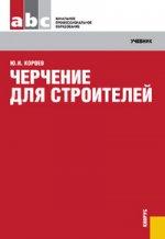 Черчение для строителей.Уч. для НПО.-11-е изд