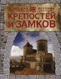 Всеобщая история крепостей и замков [новый супер]