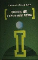 Архитектура ЭВМ и вычислительных систем: учебник. 4-e изд., перераб. и доп